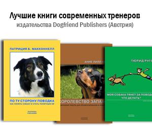 Книги по кинологии Dogfriend Publishers